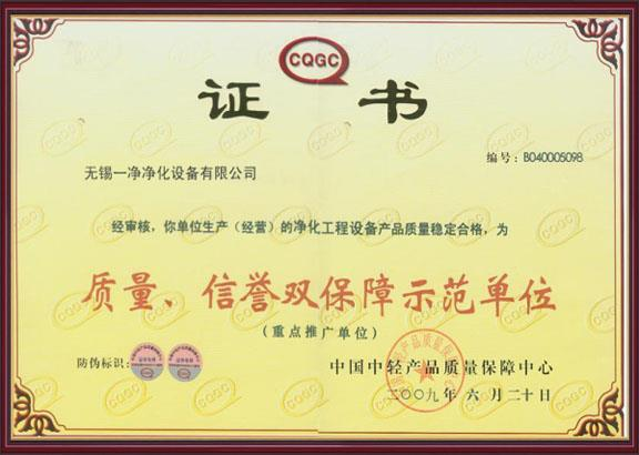 Quality Credit Double Guarantee Demonstration Enterprise Certificate.jpg