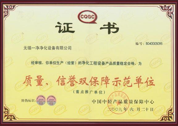 Quality Credit Double Guarantee Demonstration Enterprise Certificate.jpg