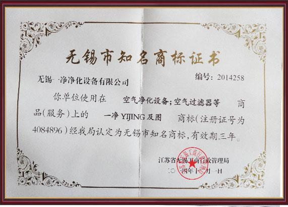 Wuxi Famous Trademark Certificate Inside Page.jpg