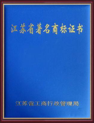 Jiangsu Province Famous Trademark Certificate Cover 2016.jpg