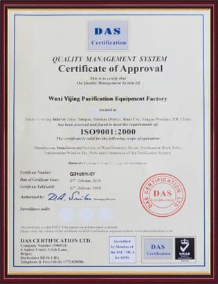 Quality Management System Certificate of Approval English Version.jpg