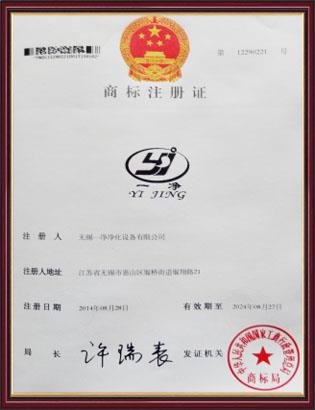 Trademark Registration Certificate Inside Page.jpg