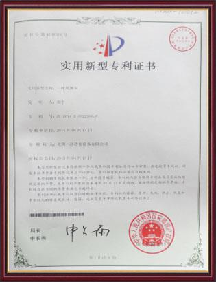 Utility Model Patent Certificate Inside Page.jpg