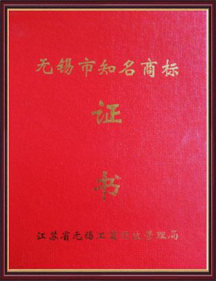 Wuxi Famous Trademark Certificate Cover.jpg