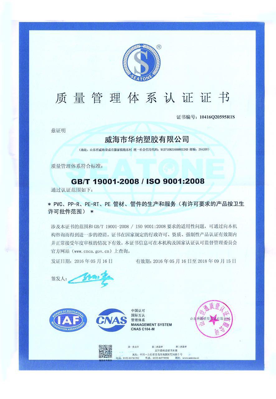 iso国际认证.jpg